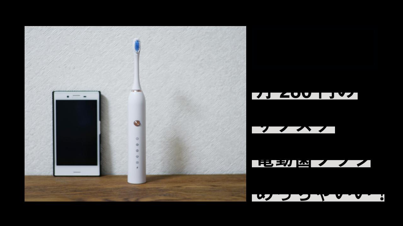 オススメの電動歯ブラシサブスク
